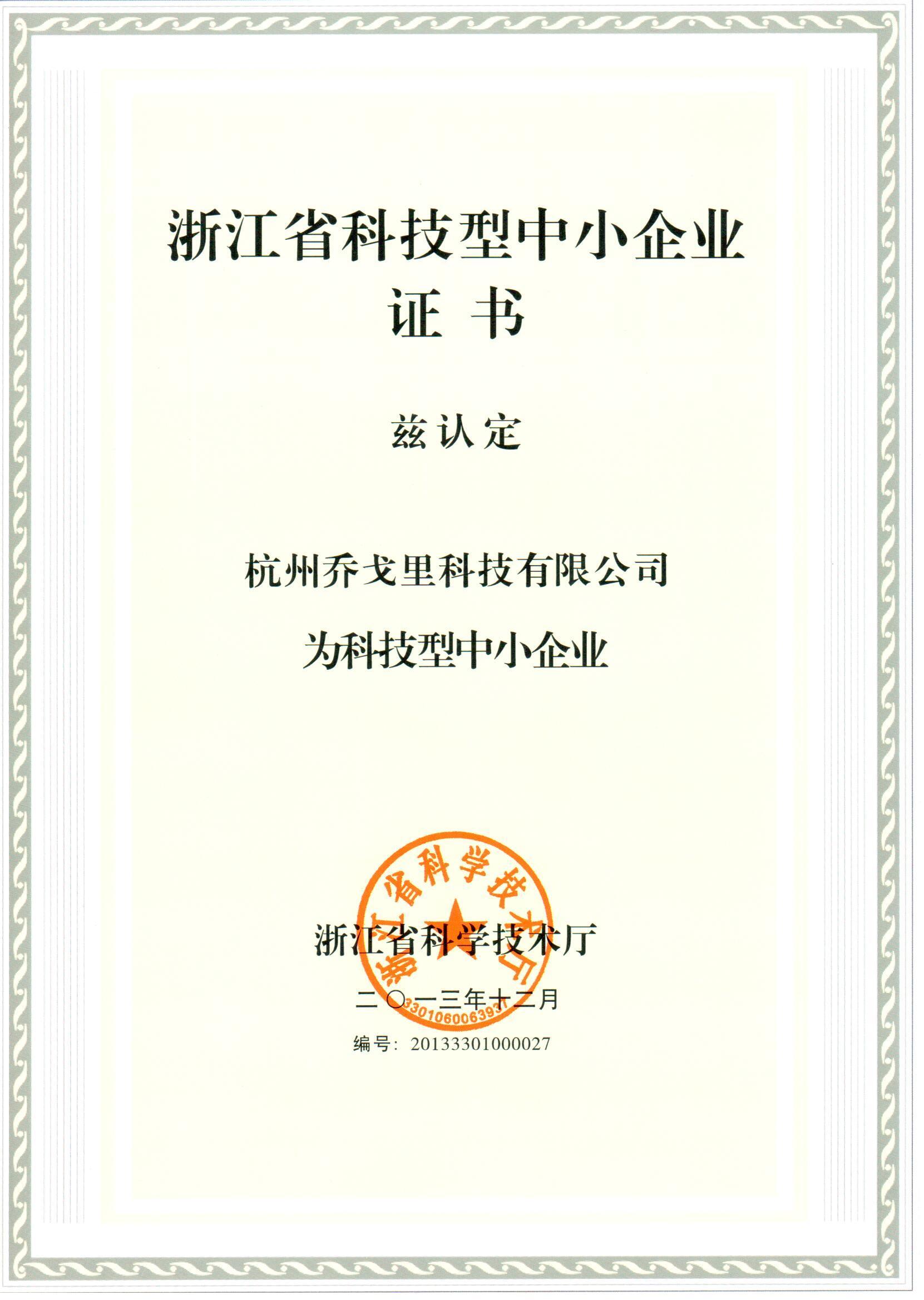 浙江省科技型中小企业-乔戈里