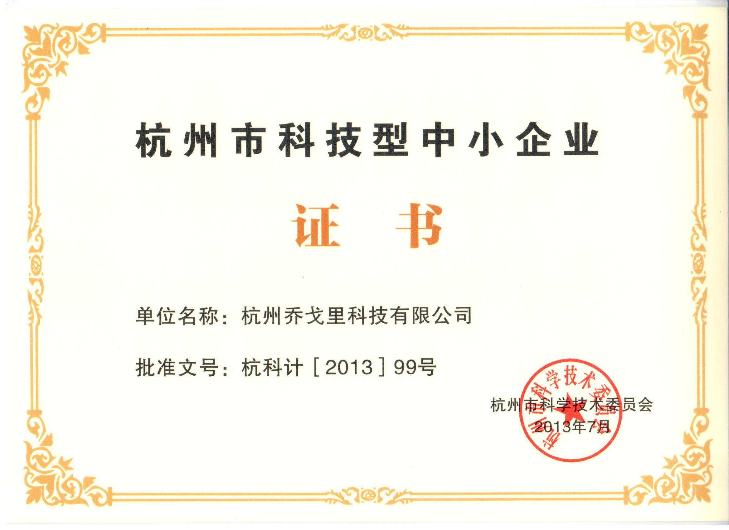 杭州市科技型中小企业-乔戈里