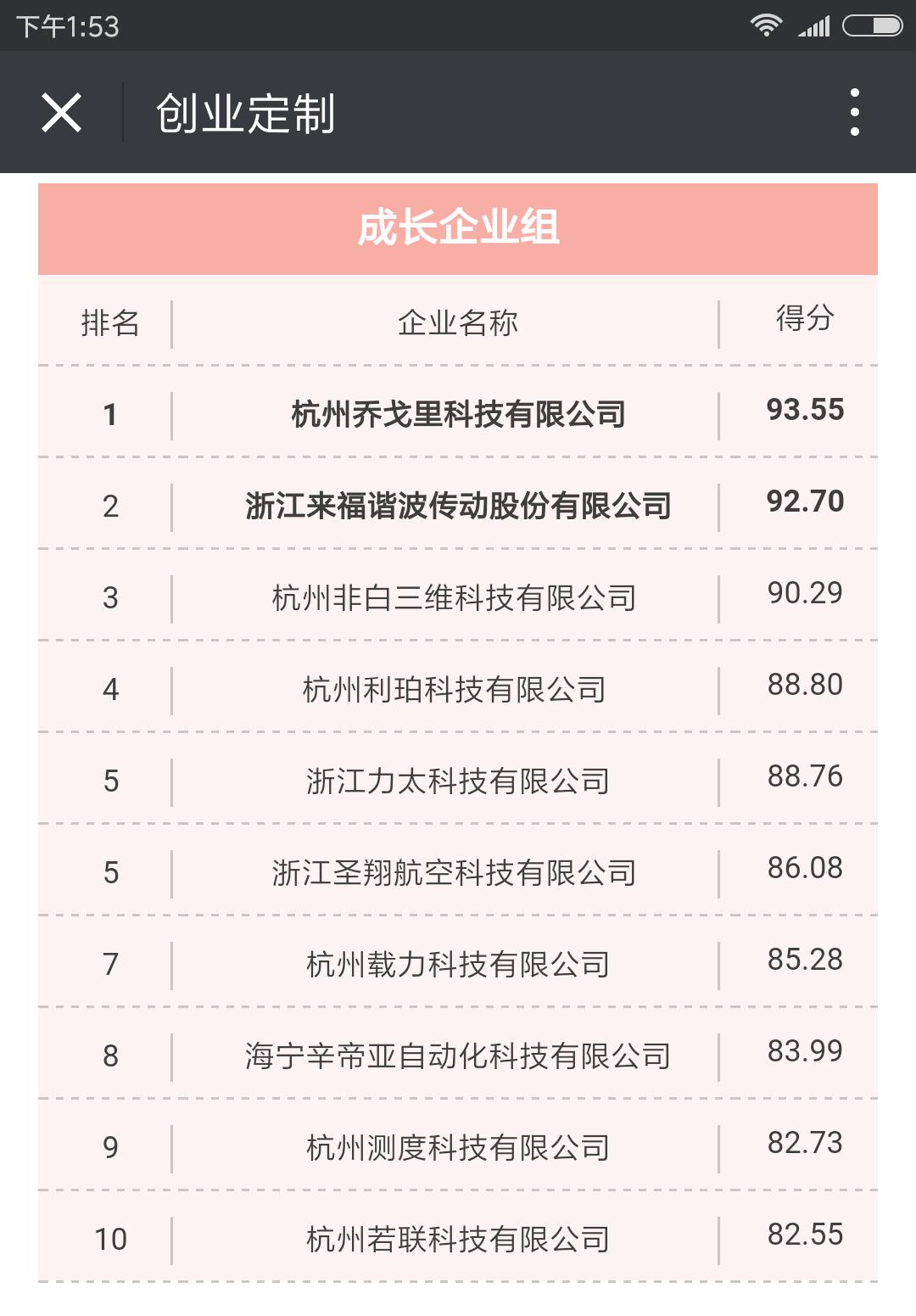 Screenshot_2017-08-19-13-53-48-709_com.tencent.mm.png